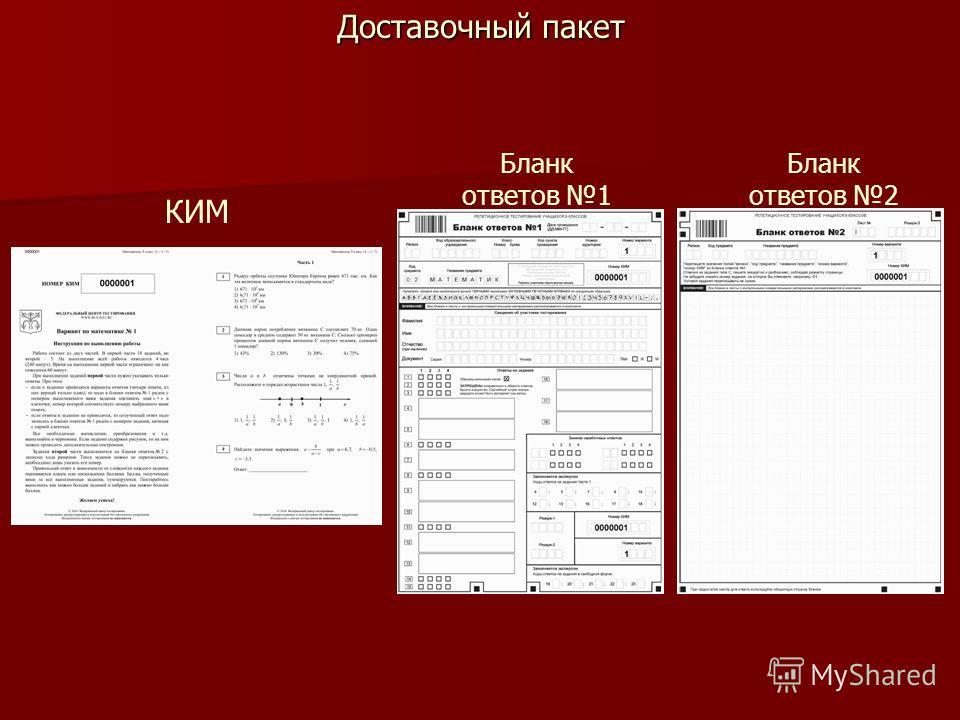 Доставочный пакет КИМ Бланк ответов 1 Бланк ответов 2