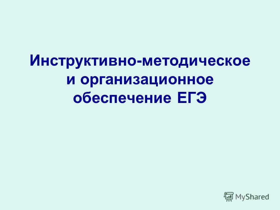 Инструктивно-методическое и организационное обеспечение ЕГЭ