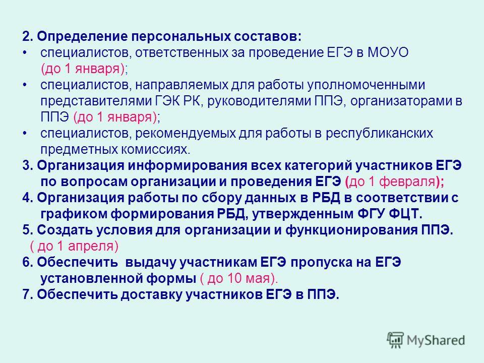 2. Определение персональных составов: специалистов, ответственных за проведение ЕГЭ в МОУО (до 1 января); специалистов, направляемых для работы уполномоченными представителями ГЭК РК, руководителями ППЭ, организаторами в ППЭ (до 1 января); специалист
