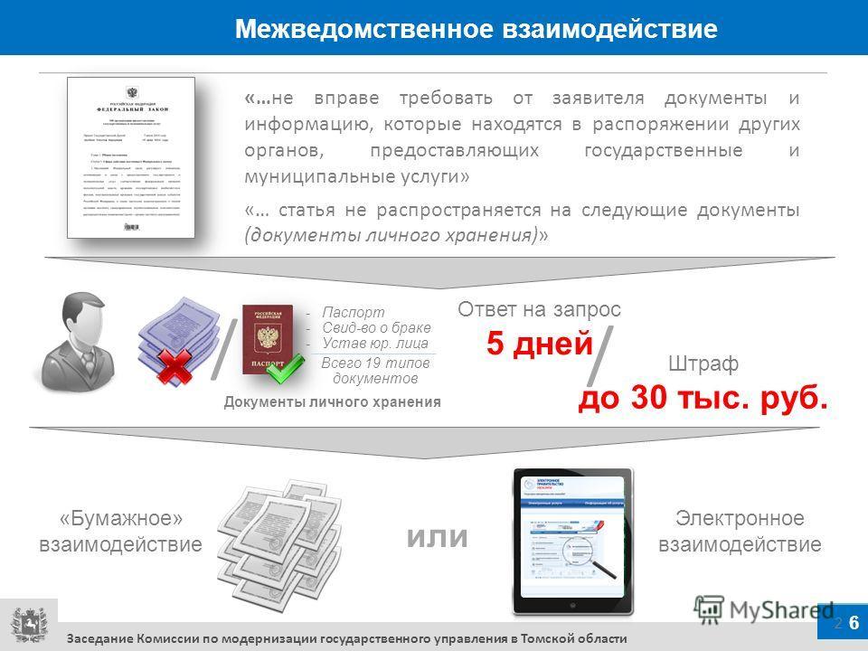 66 Межведомственное взаимодействие Заседание Комиссии по модернизации государственного управления в Томской области 6 Электронное взаимодействие «…не вправе требовать от заявителя документы и информацию, которые находятся в распоряжении других органо