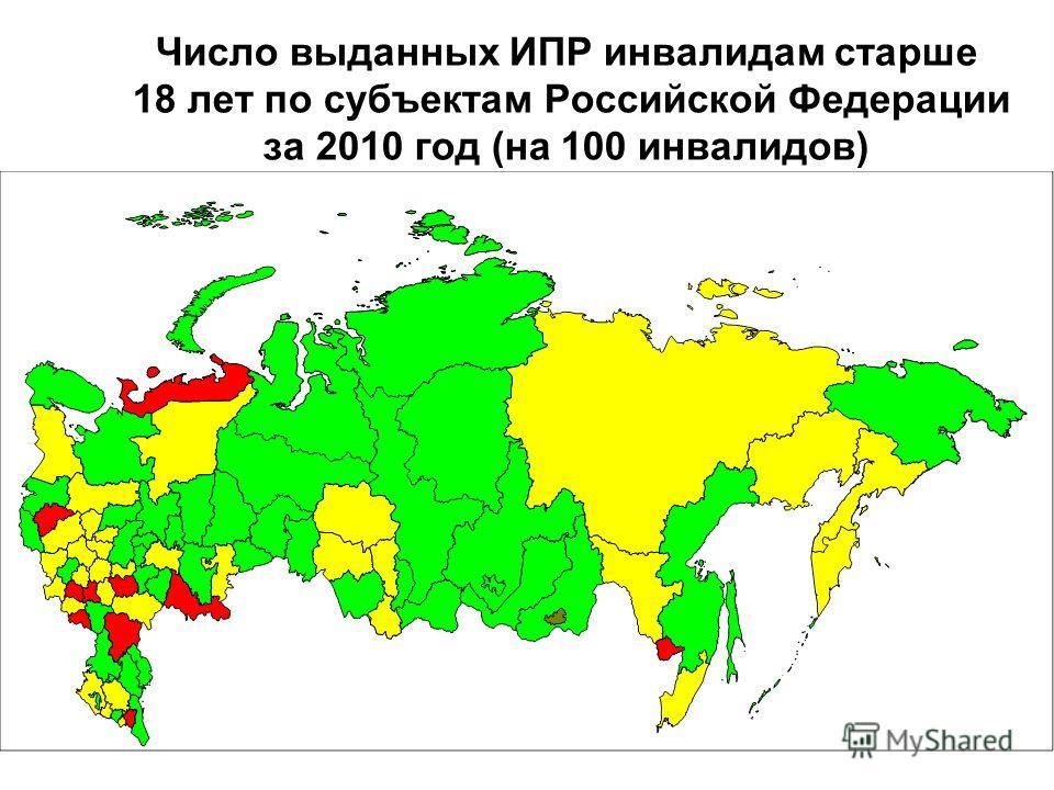 Число выданных ИПР инвалидам старше 18 лет по субъектам Российской Федерации за 2010 год (на 100 инвалидов)