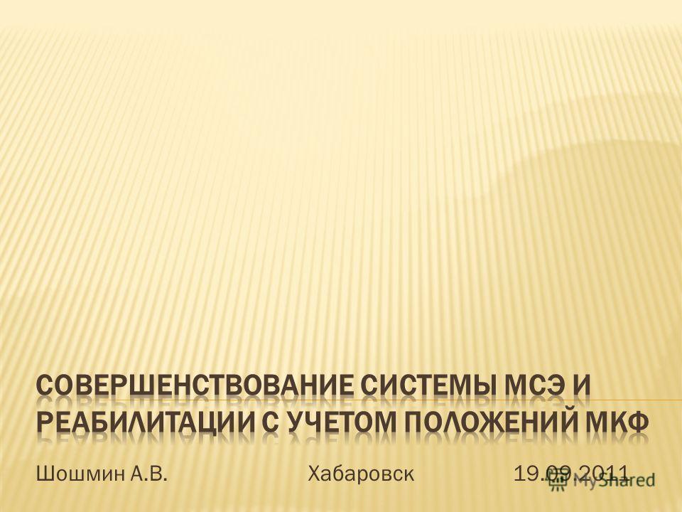 Шошмин А.В.Хабаровск 19.09.2011