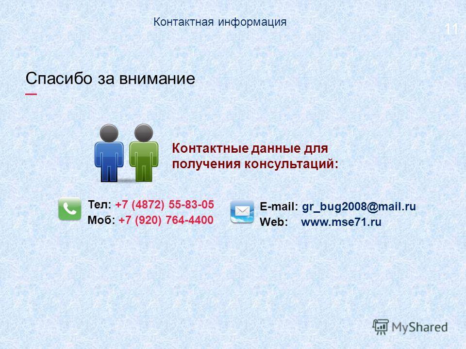 Контактная информация Спасибо за внимание E-mail: gr_bug2008@mail.ru Web: www.mse71.ru 11 Тел: +7 (4872) 55-83-05 Моб: +7 (920) 764-4400 Контактные данные для получения консультаций: