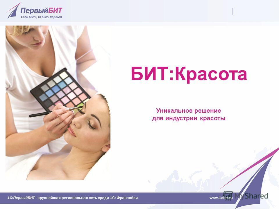 БИТ:Красота Уникальное решение для индустрии красоты