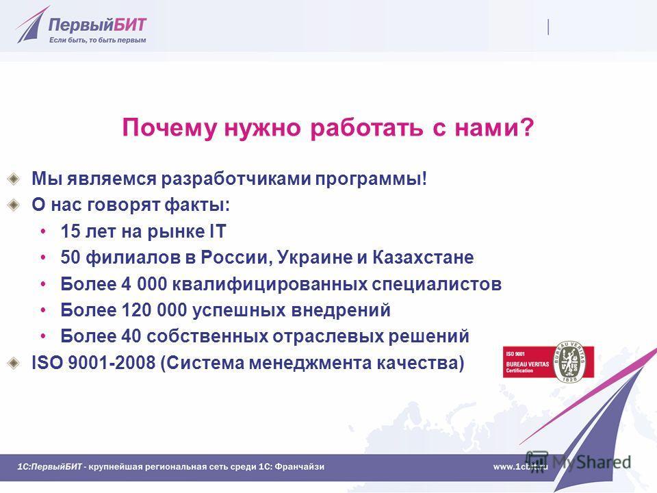 Мы являемся разработчиками программы! О нас говорят факты: 15 лет на рынке IT 50 филиалов в России, Украине и Казахстане Более 4 000 квалифицированных специалистов Более 120 000 успешных внедрений Более 40 собственных отраслевых решений ISO 9001-2008