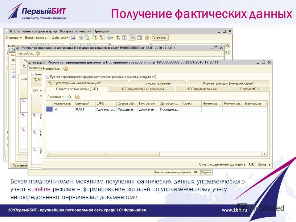 Более предпочтителен механизм получения фактических данных управленческого учета в on-line режиме – формирование записей по управленческому учету непосредственно первичными документами. Получение фактических данных