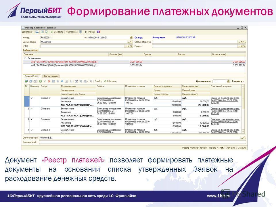 Формирование платежных документов Документ «Реестр платежей» позволяет формировать платежные документы на основании списка утвержденных Заявок на расходование денежных средств.