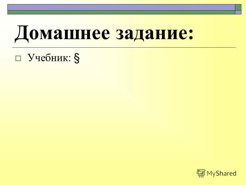 Домашнее задание: Учебник: §