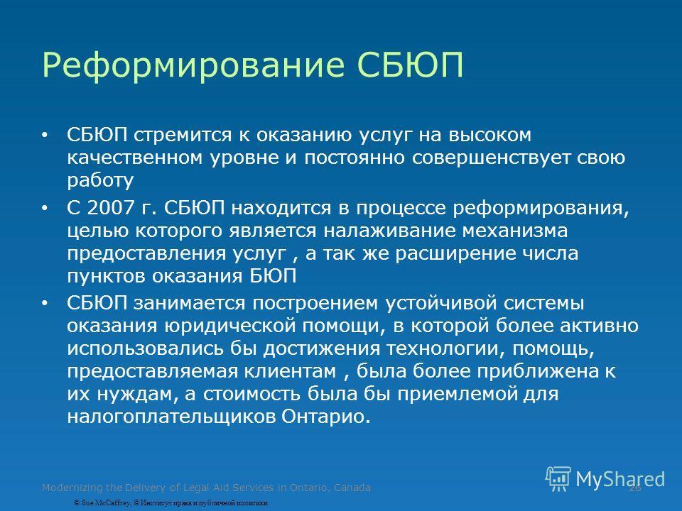 26 СБЮП стремится к оказанию услуг на высоком качественном уровне и постоянно совершенствует свою работу С 2007 г. СБЮП находится в процессе реформирования, целью которого является налаживание механизма предоставления услуг, а так же расширение числа