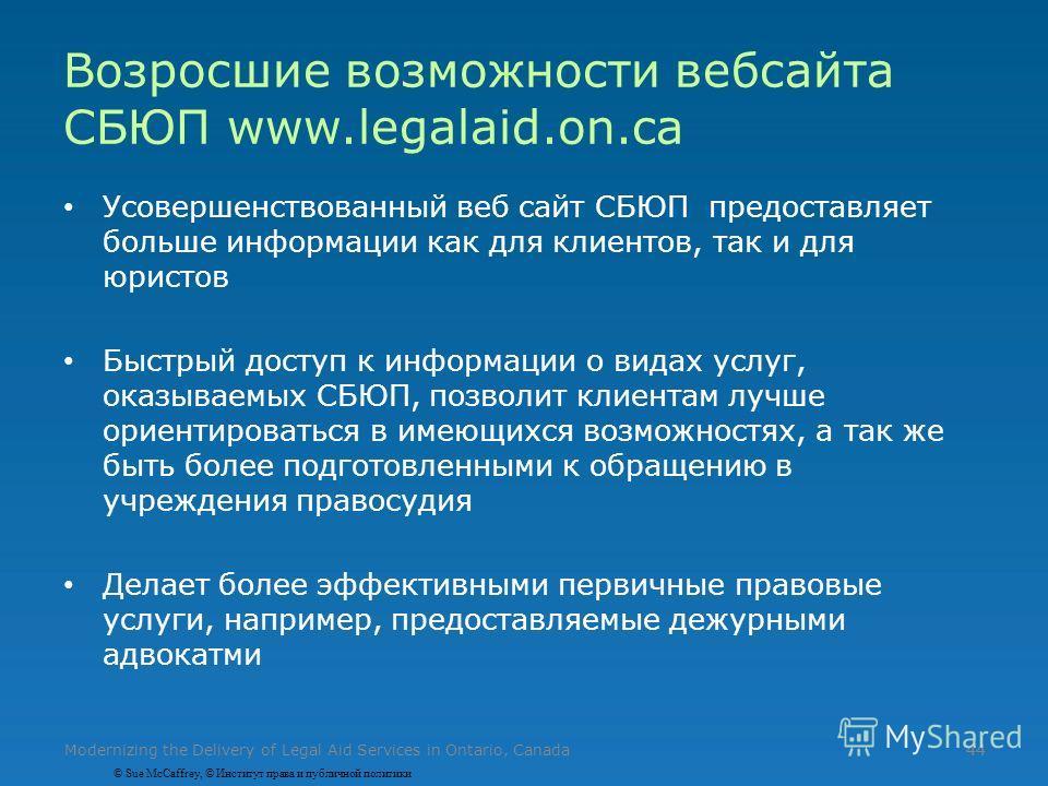 44 Усовершенствованный веб сайт СБЮП предоставляет больше информации как для клиентов, так и для юристов Быстрый доступ к информации о видах услуг, оказываемых СБЮП, позволит клиентам лучше ориентироваться в имеющихся возможностях, а так же быть боле