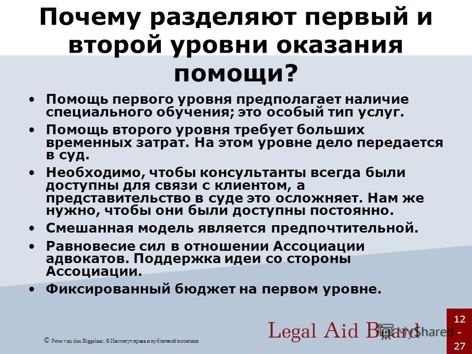 12 - 27 Почему разделяют первый и второй уровни оказания помощи? Помощь первого уровня предполагает наличие специального обучения; это особый тип услуг. Помощь второго уровня требует больших временных затрат. На этом уровне дело передается в суд. Нео