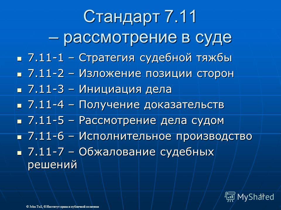 12 Стандарт 7.11 – рассмотрение в суде 7.11-1 – Стратегия судебной тяжбы 7.11-1 – Стратегия судебной тяжбы 7.11-2 – Изложение позиции сторон 7.11-2 – Изложение позиции сторон 7.11-3 – Инициация дела 7.11-3 – Инициация дела 7.11-4 – Получение доказате