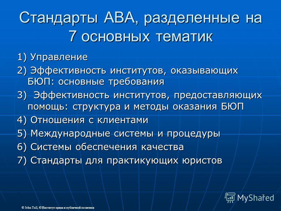 7 Стандарты ABA, разделенные на 7 основных тематик 1) Управление 2) Эффективность институтов, оказывающих БЮП: основные требования 3) Эффективность институтов, предоставляющих помощь: структура и методы оказания БЮП 4) Отношения с клиентами 5) Междун