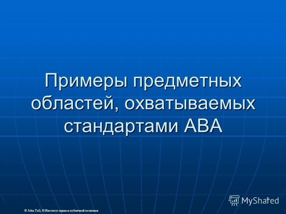8 Примеры предметных областей, охватываемых стандартами ABA © John Tull, © Институт права и публичной политики