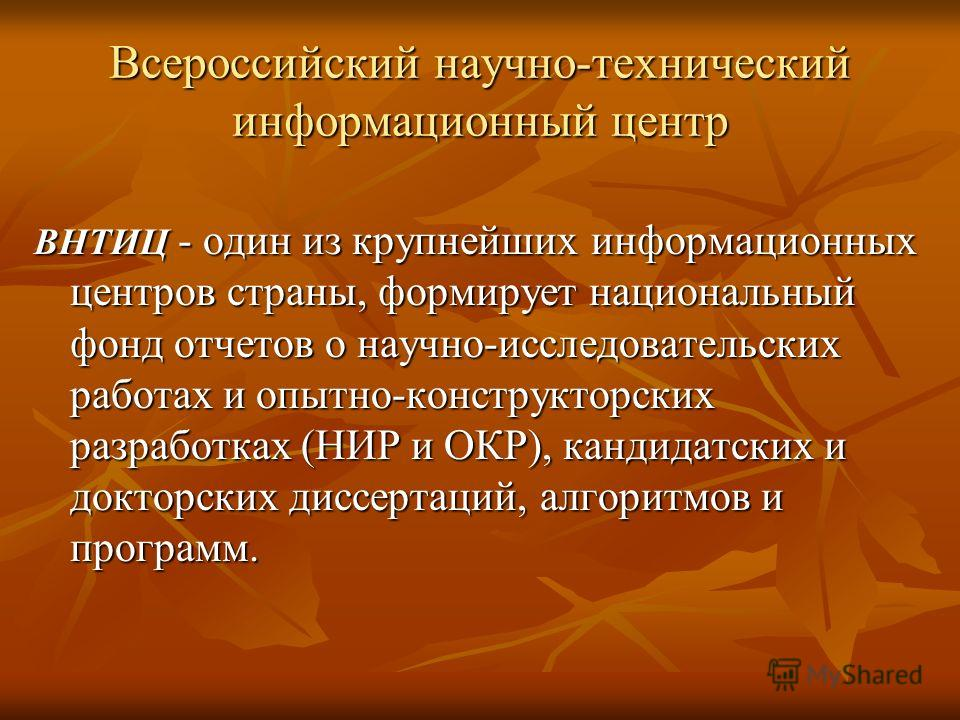 Всероссийский научно-технический информационный центр ВНТИЦ - один из крупнейших информационных центров страны, формирует национальный фонд отчетов о научно-исследовательских работах и опытно-конструкторских разработках (НИР и ОКР), кандидатских и до