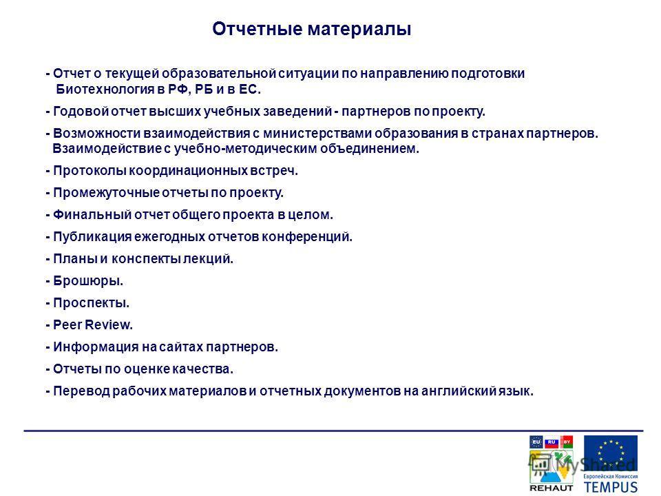 - Отчет о текущей образовательной ситуации по направлению подготовки Биотехнология в РФ, РБ и в ЕС. - Годовой отчет высших учебных заведений - партнеров по проекту. - Возможности взаимодействия с министерствами образования в странах партнеров. Взаимо