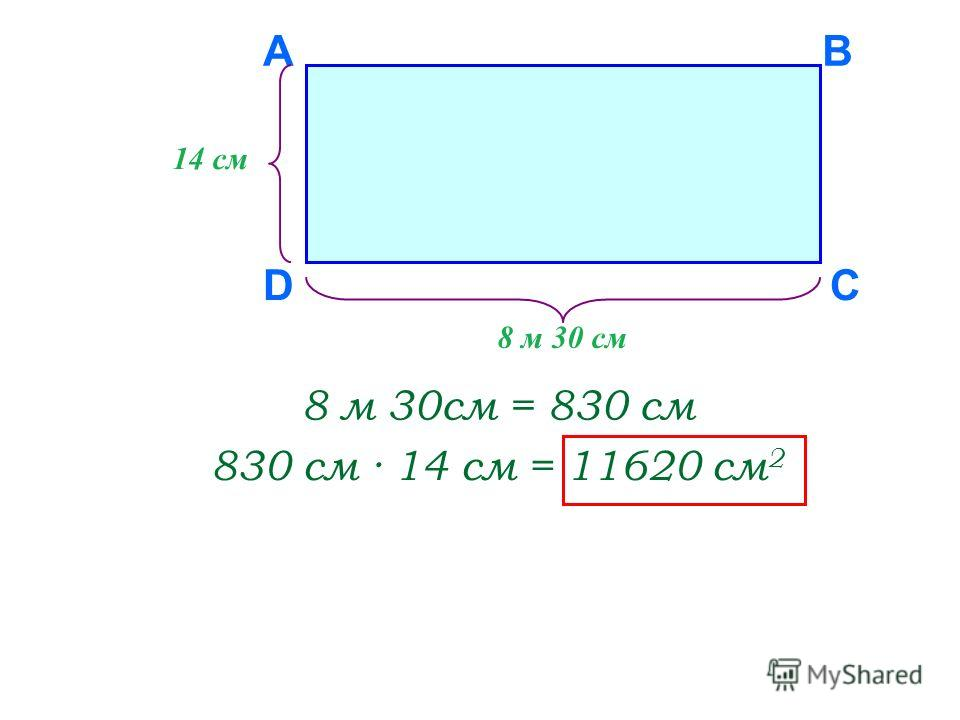 D AB C 14 см 8 м 30 см 8 м 30см = 830 см 830 см · 14 см = 11620 см 2