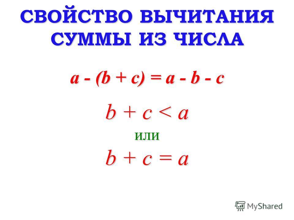 СВОЙСТВО ВЫЧИТАНИЯ СУММЫ ИЗ ЧИСЛА a - (b + c) = a - b - c b + c < a или b + с = а