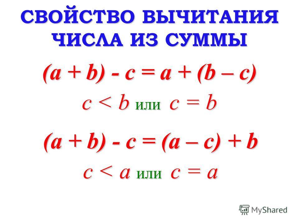 СВОЙСТВО ВЫЧИТАНИЯ ЧИСЛА ИЗ СУММЫ (a + b) - c = a + (b – c) c < b или c = b (a + b) - c = (a – c) + b c < a или c = a