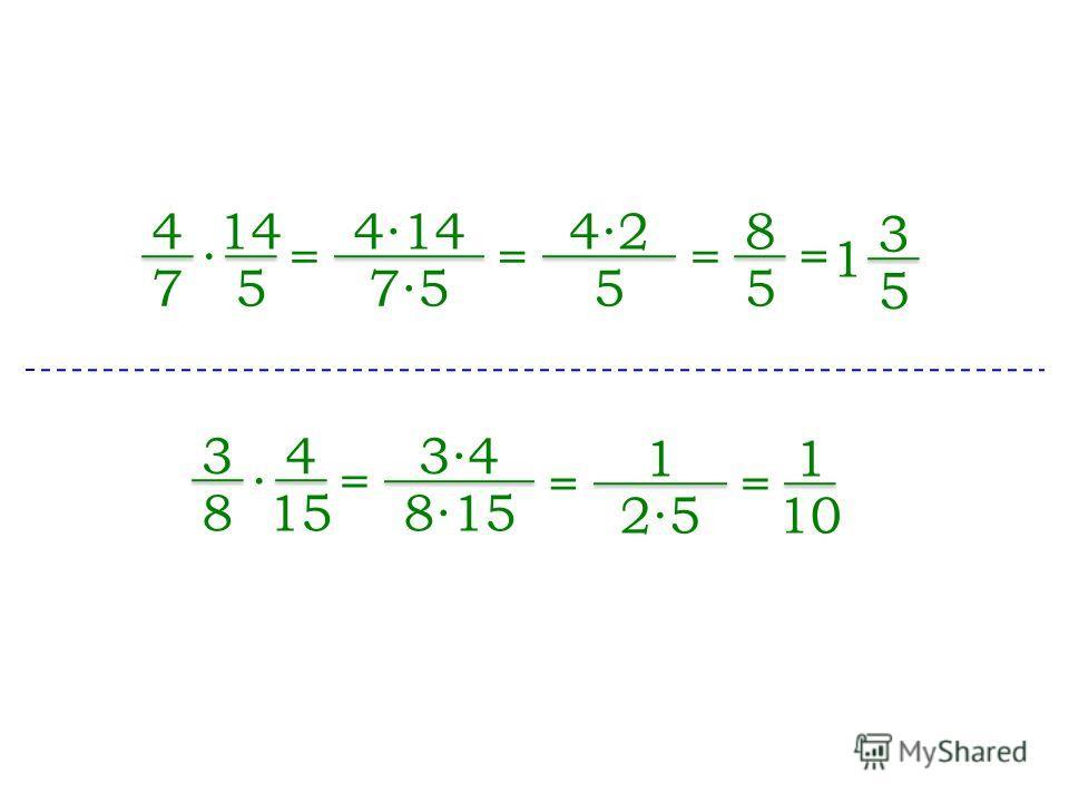 4 7 1 3 5 = 14 5 = 414 75 = 42 5 8 5 = 3 8 = 4 15 34 815 = 1 2525 = 1 10