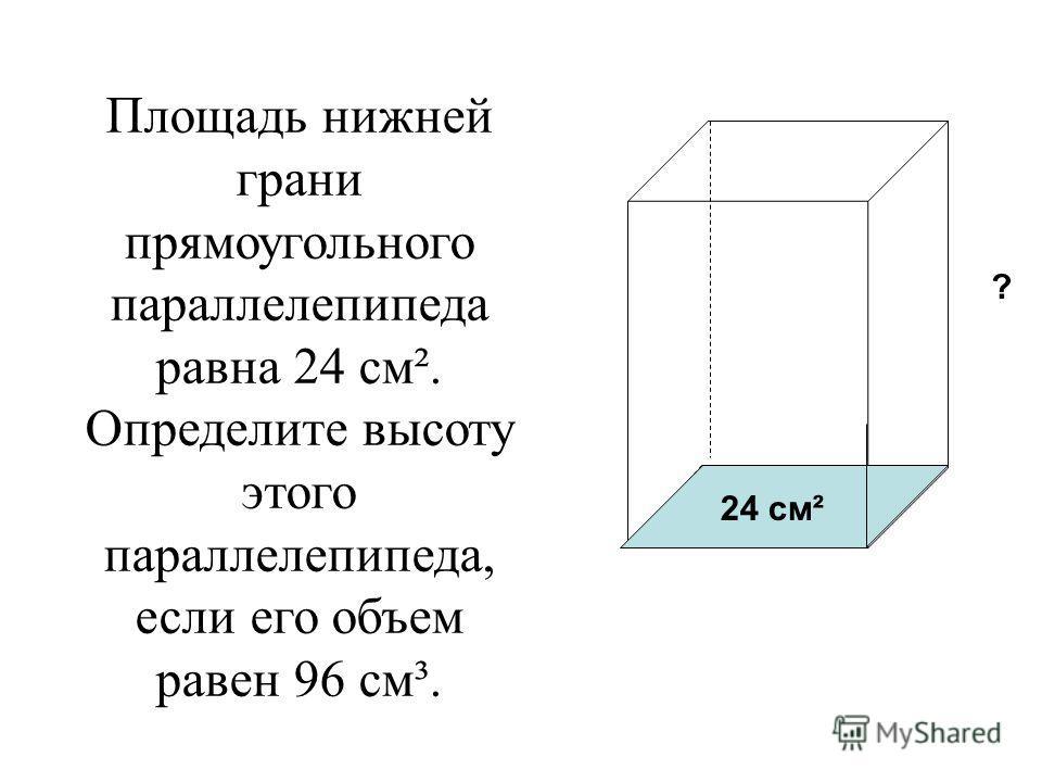 1 литр равен 1 кубическому дм: