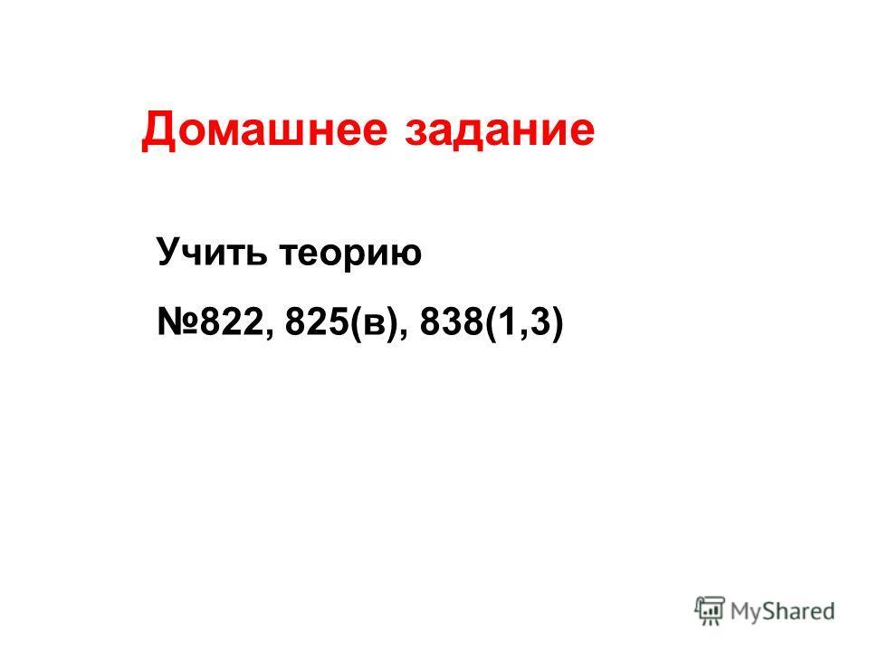 Домашнее задание Учить теорию 822, 825(в), 838(1,3)