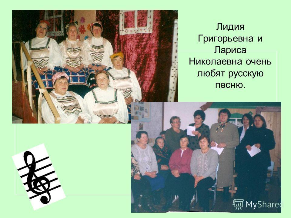 Лидия Григорьевна и Лариса Николаевна очень любят русскую песню.