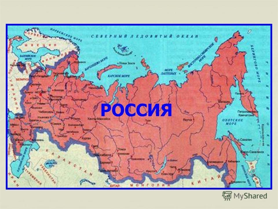 ТЕМА: ТЕМА: «20 лет Конституции Российской Федерации». «20 лет Конституции Российской Федерации». Урок России