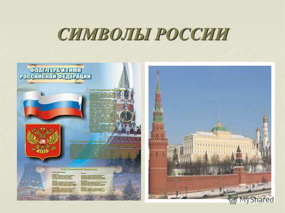 Конституция Российской Федерации – это основной закон нашего государства, который имеет высшую юридическую силу, прямое действие и применяется на всей территории РФ.