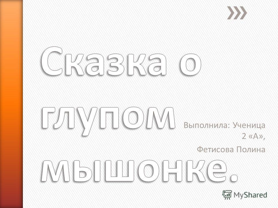Выполнила: Ученица 2 «А», Фетисова Полина