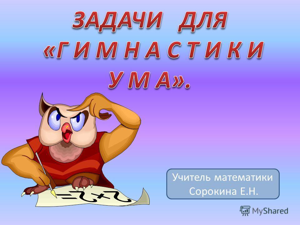 Учитель математики Сорокина Е.Н.