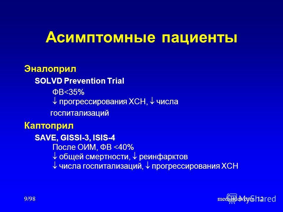 9/98medslides.com12 Асимптомные пациенты Эналоприл SOLVD Prevention Trial ФВ