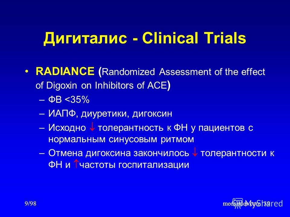 9/98medslides.com39 RADIANCE ( Randomized Assessment of the effect of Digoxin on Inhibitors of ACE ) –ФВ