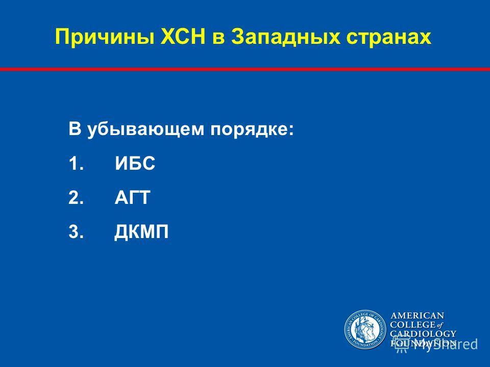 Причины ХСН в Западных странах В убывающем порядке: 1. ИБС 2. АГТ 3. ДКМП
