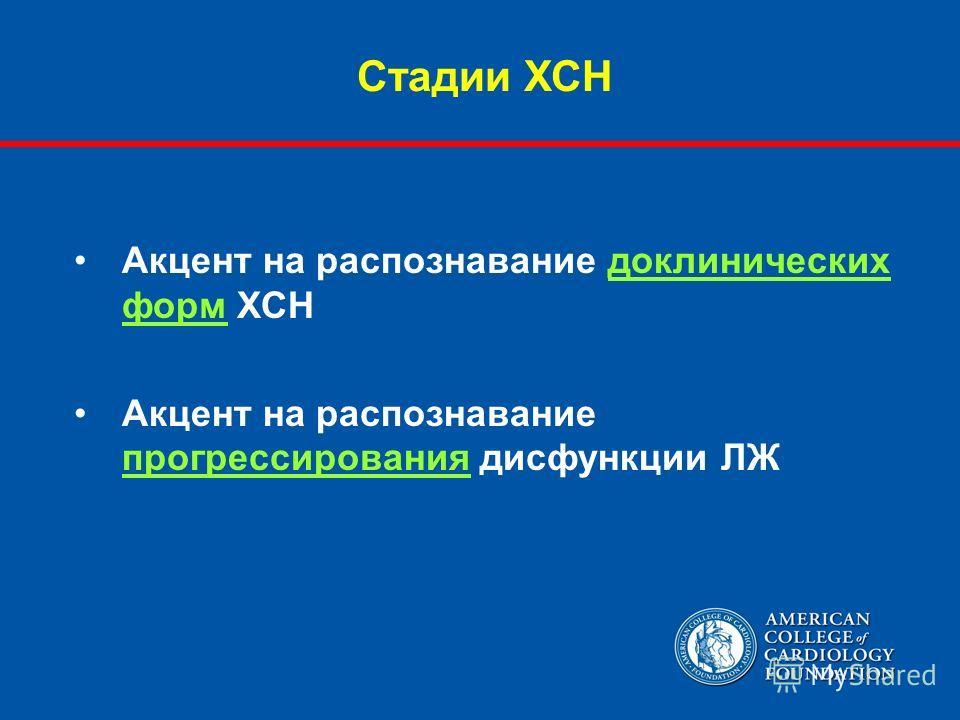 Стадии ХСН Акцент на распознавание доклинических форм ХСН Акцент на распознавание прогрессирования дисфункции ЛЖ