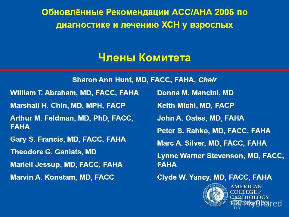 William T. Abraham, MD, FACC, FAHA Marshall H. Chin, MD, MPH, FACP Arthur M. Feldman, MD, PhD, FACC, FAHA Gary S. Francis, MD, FACC, FAHA Theodore G. Ganiats, MD Mariell Jessup, MD, FACC, FAHA Marvin A. Konstam, MD, FACC Sharon Ann Hunt, MD, FACC, FA
