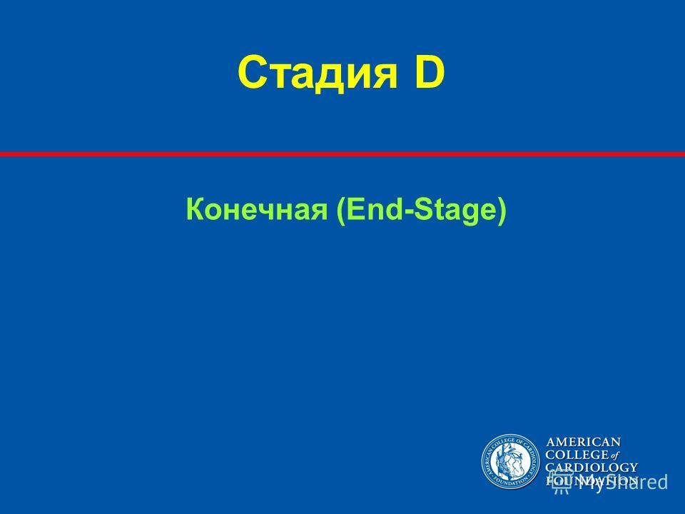Стадия D Конечная (End-Stage)