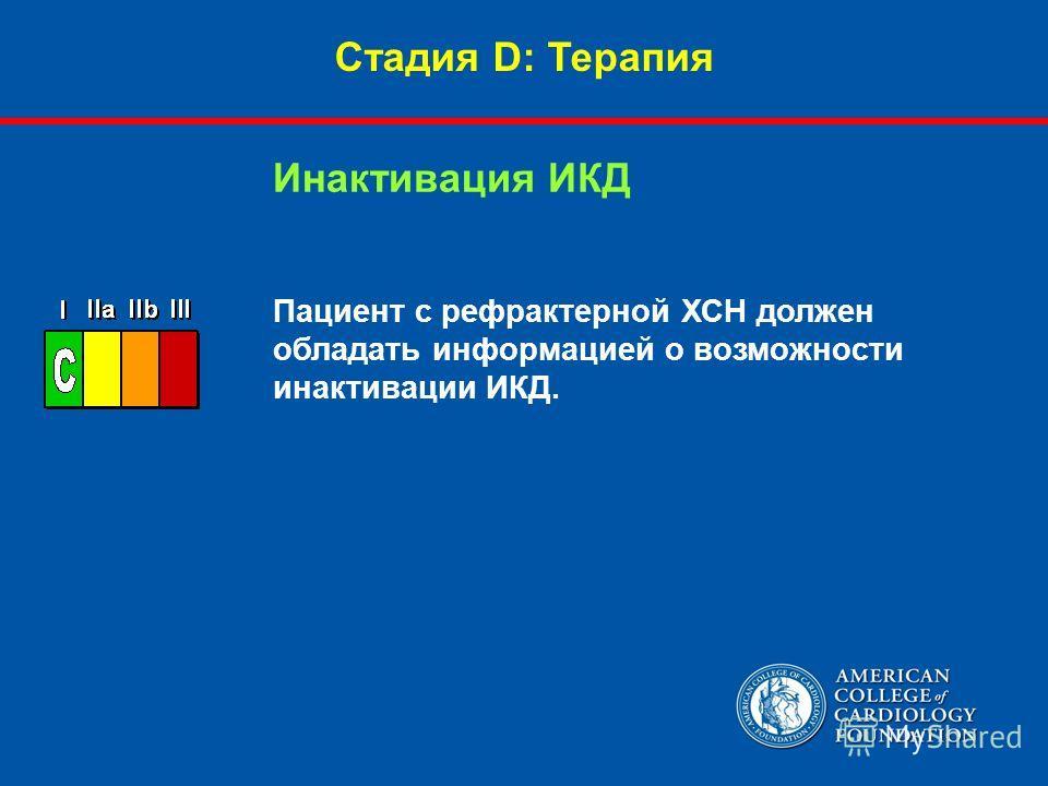 Пациент с рефрактерной ХСН должен обладать информацией о возможности инактивации ИКД. Инактивация ИКД Стадия D: Терапия