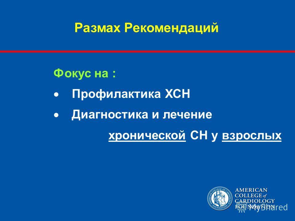 Размах Рекомендаций Фокус на : Профилактика ХСН Диагностика и лечение хронической СН у взрослых