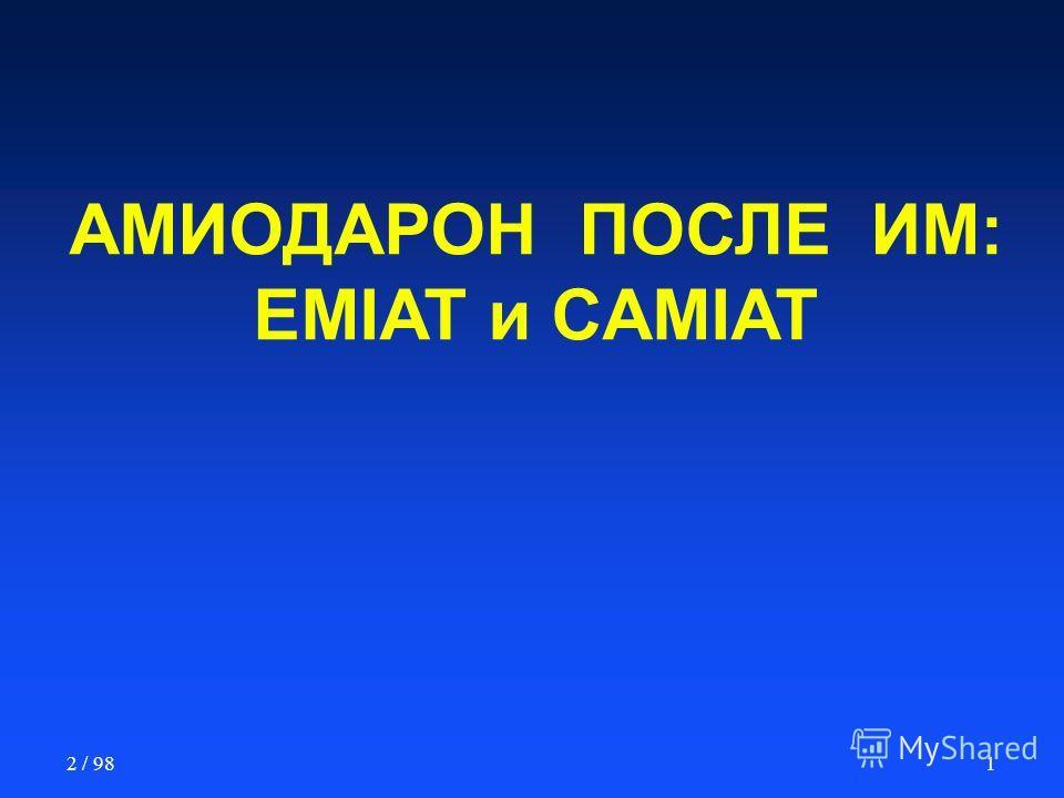 12 / 98 АМИОДАРОН ПОСЛЕ ИМ: EMIAT и CAMIAT