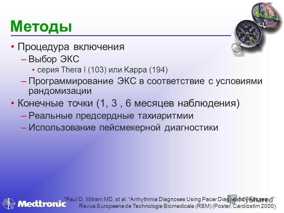 Методы Процедура включения –Выбор ЭКС серия Thera I (103) или Kappa (194) –Программирование ЭКС в соответствие с условиями рандомизации Конечные точки (1, 3, 6 месяцев наблюдения) –Реальные предсердные тахиаритмии –Использование пейсмекерной диагност