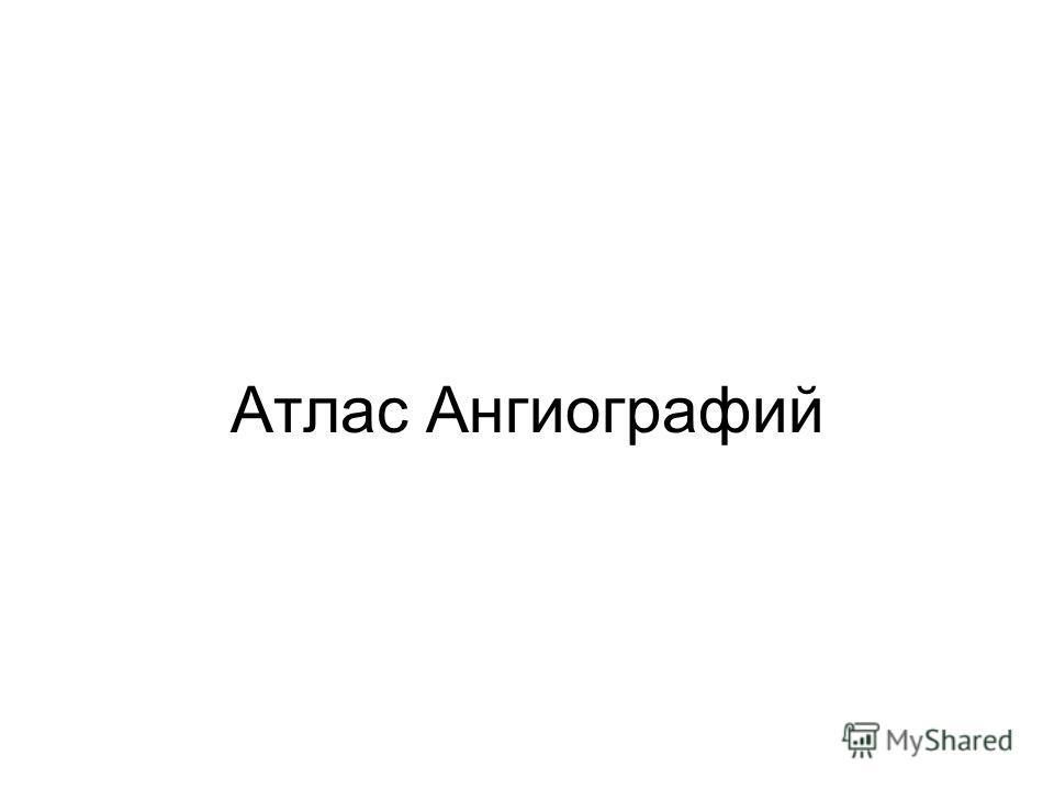 Атлас Ангиографий