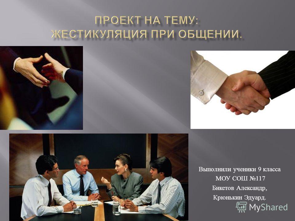 Выполнили ученики 9 класса МОУ СОШ 117 Бикетов Александр, Крюнькин Эдуард.
