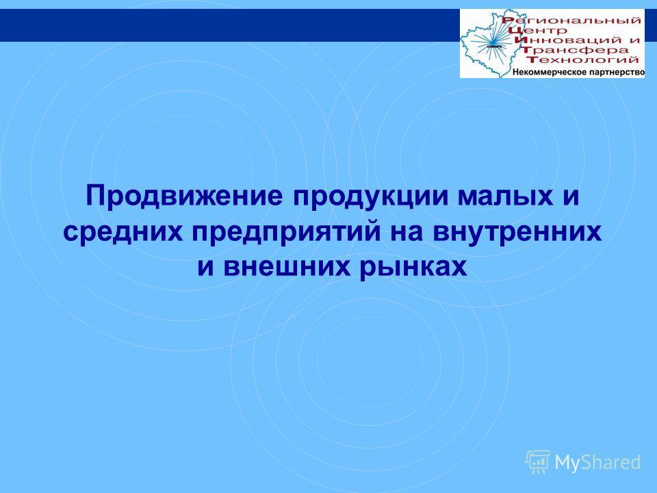 Организация НП «РЦИТТ» Продвижение продукции малых и средних предприятий на внутренних и внешних рынках