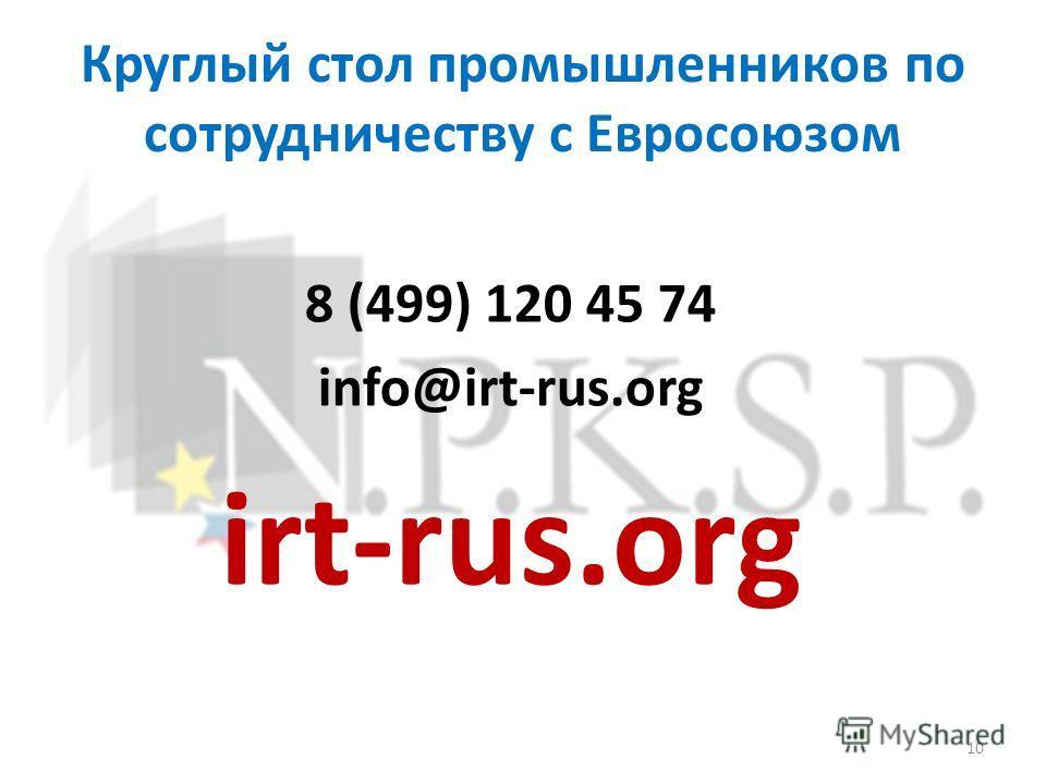 Круглый стол промышленников по сотрудничеству с Евросоюзом 8 (499) 120 45 74 info@irt-rus.org irt-rus.org 10