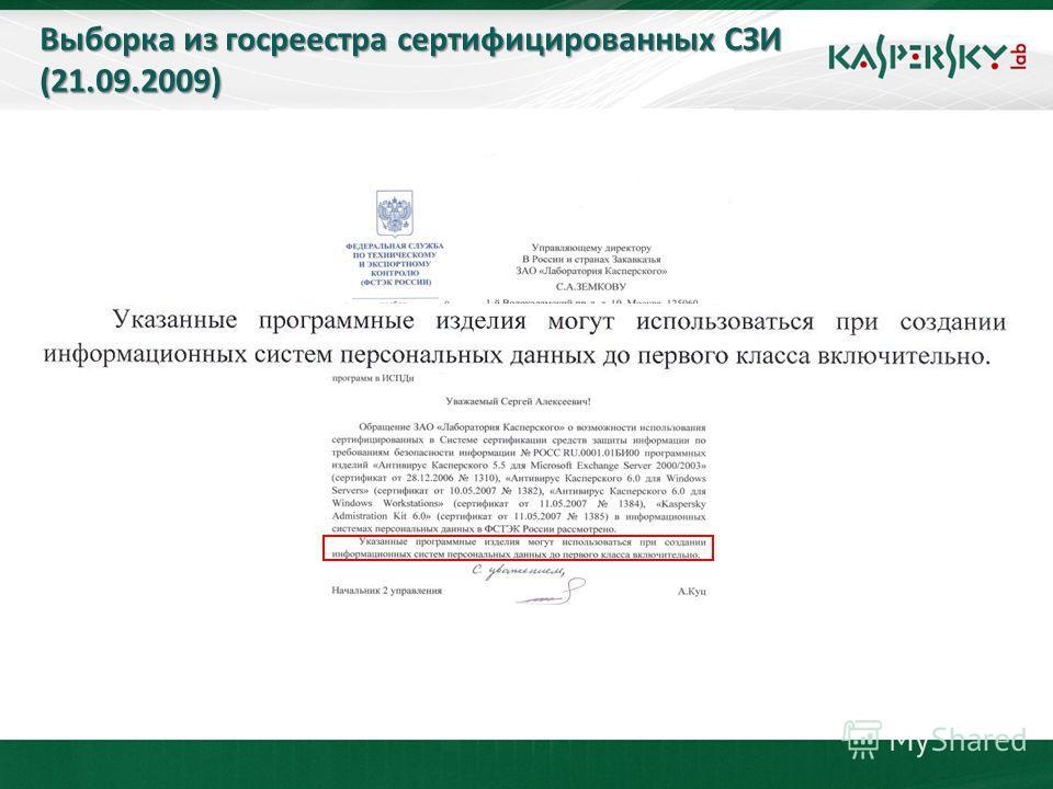 Выборка из госреестра сертифицированных СЗИ (21.09.2009)