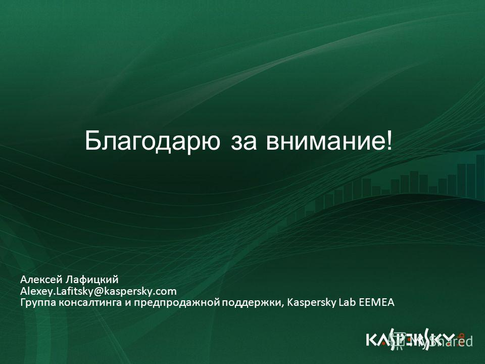 Click to edit Master title style Click to edit Master text styles –Second level Third level –Fourth level »Fifth level June 10 th, 2009Event details (title, place) Алексей Лафицкий Alexey.Lafitsky@kaspersky.com Группа консалтинга и предпродажной подд