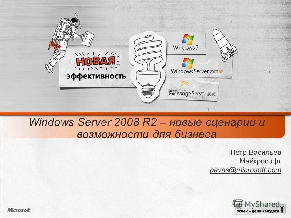 Windows Server 2008 R2 – новые сценарии и возможности для бизнеса