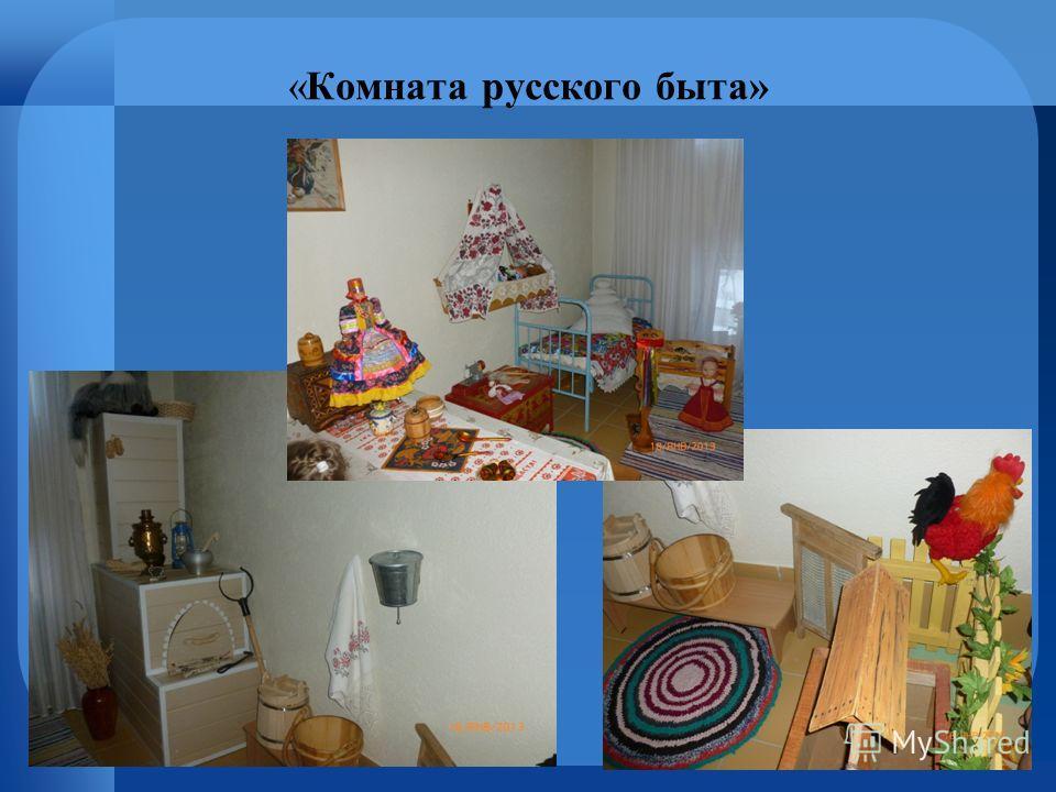 «Комната русского быта»