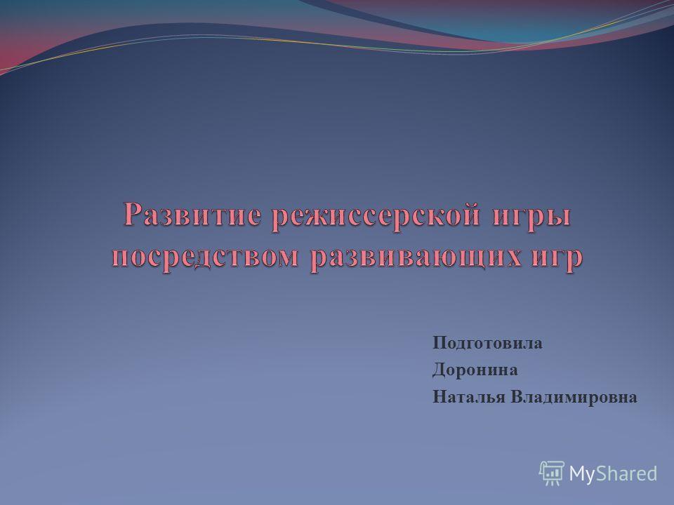 Подготовила Доронина Наталья Владимировна
